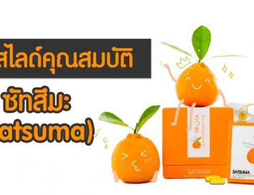 รวมสไลด์เกี่ยวกับคุณสมบัติของสารสกัดจากส้มซัทสึมะ(satsuma)